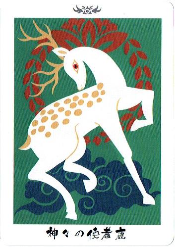 日本の神託カード「神々の使者鹿」