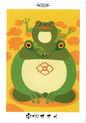 日本の神託カード「安心カエル」