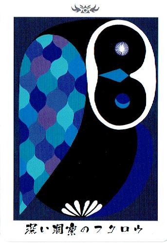 日本の神託カード「深い洞察のフクロウ」