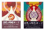 「日本の神様カード」と「日本の神託カード」の違い